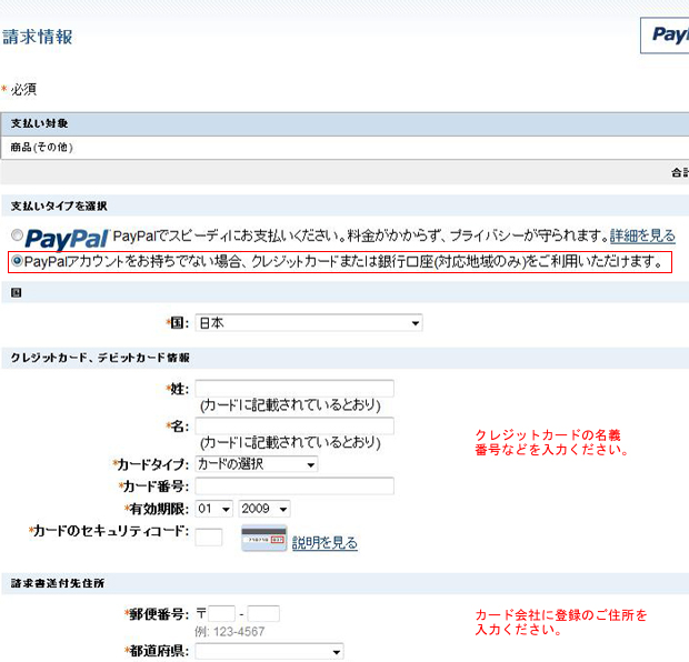 paypalメール請求情報見本